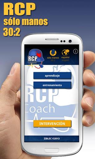 免費下載醫療APP|RCP Coach z-distribution app開箱文|APP開箱王