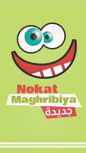 Nokat 2015 - نكت مغربية جديدة