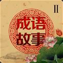 中国物語2 icon