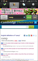 Screenshot of Dictionary All