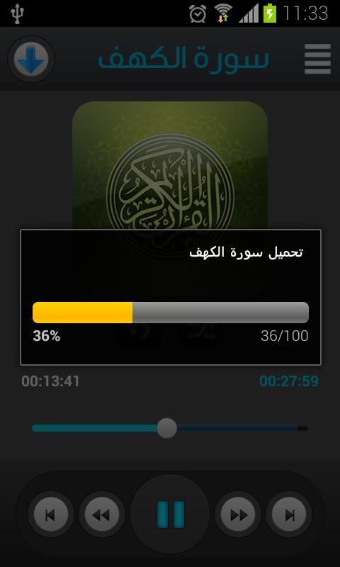 القرآن الكريم - عبد الله بصفر- screenshot