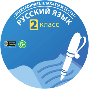 ФГОС. Русский язык 2 класс for PC and MAC