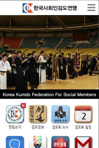 한국사회인검도연맹