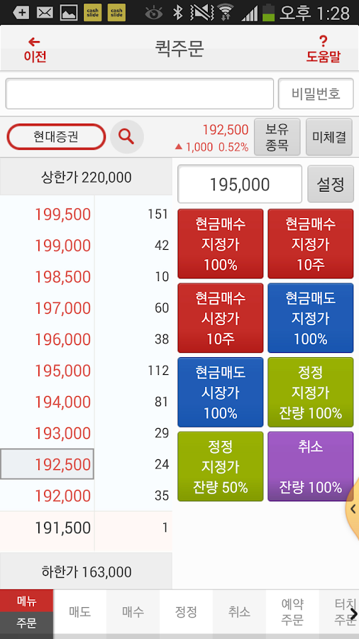 현대증권 Smart M(트레이딩 전용) - screenshot
