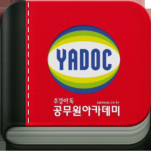 스마트 주경야독 - 공무원아카데미 (yadoc)