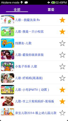 【免費音樂App】中國兒童歌曲-APP點子