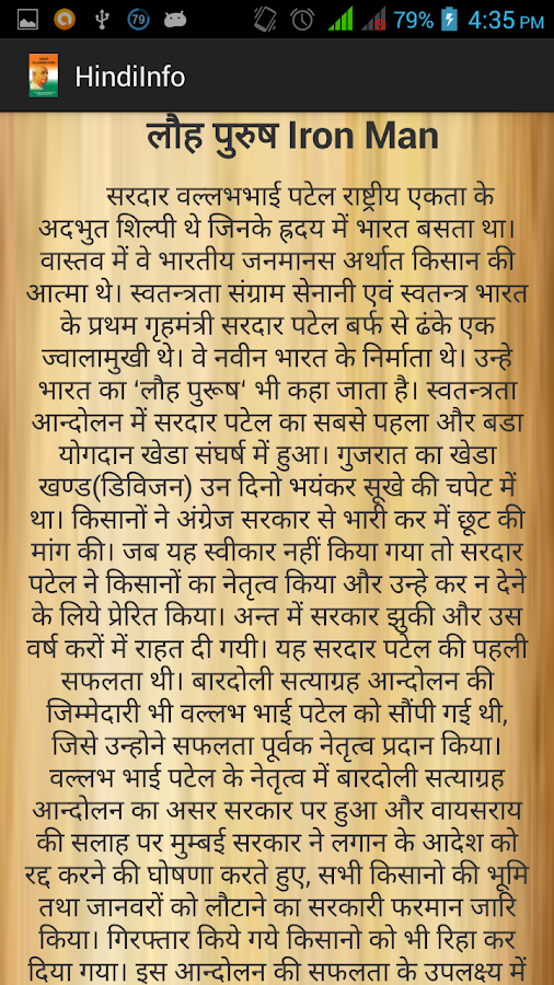 essay on sardar vallabhbhai patel in english