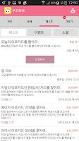 Screenshot of 타로,무료점,궁합,연애점,애정운,운세,펫,타로카드,사주