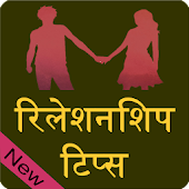 relations tips and facts hindi