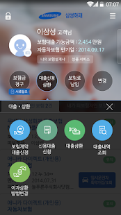 삼성화재 - screenshot thumbnail