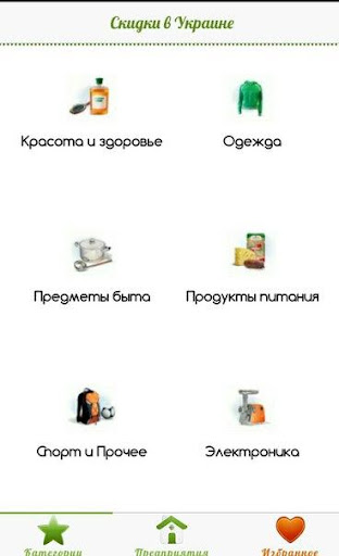 Скидки UA