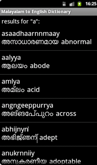 Malayalam - English Dictionary- screenshot
