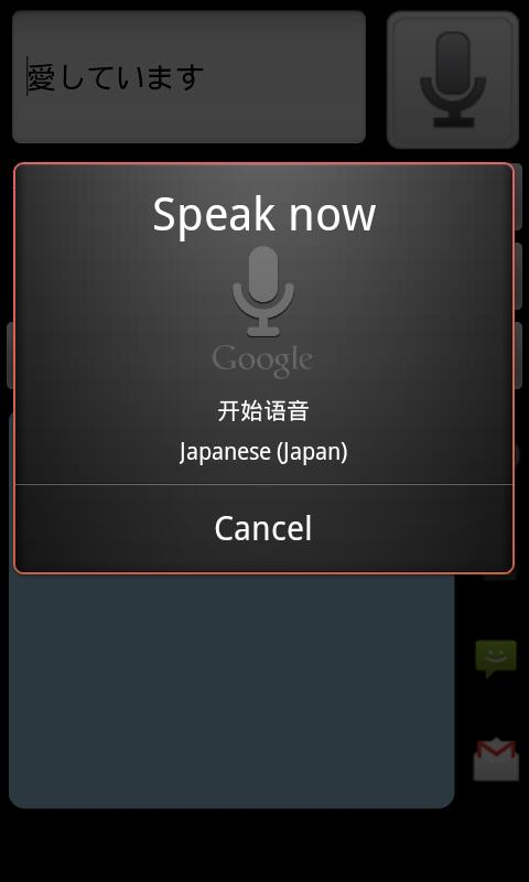 Chinese Japanese Translator - screenshot