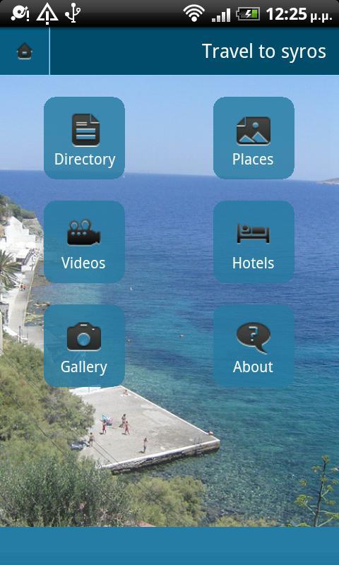 Syros- screenshot