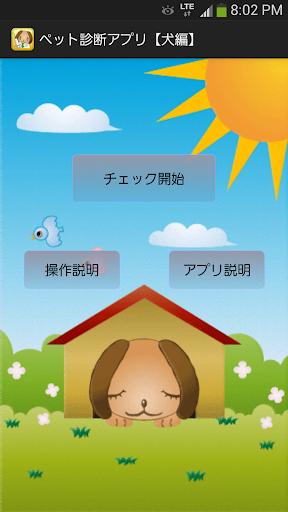 ペット診断アプリ【犬編】