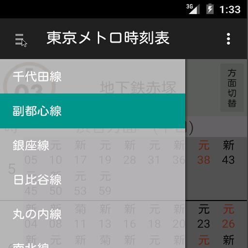 東京メトロ時刻表アプリ 交通運輸 App LOGO-硬是要APP