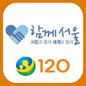 120다산콜센터
