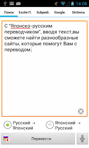 Remove Ads Russian-Japanese