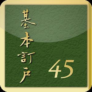 《基本訂戶45梯》數位呈現版 書籍 App LOGO-APP試玩