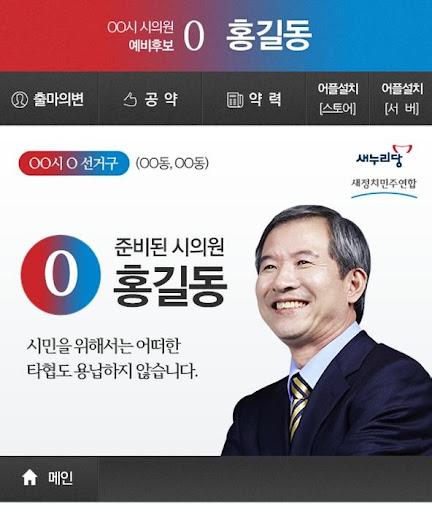 당선을 위한 기준 win message 선거 홍보