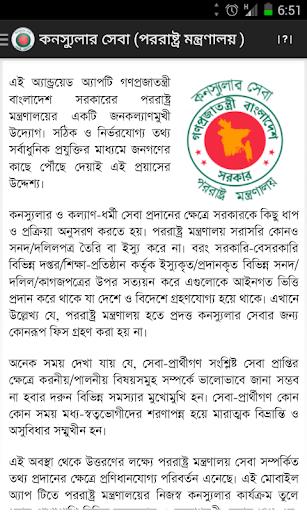 Bangladesh MOFA consular help