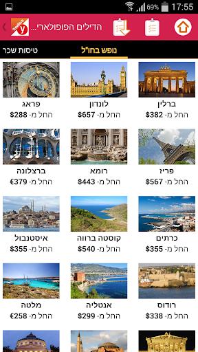 ynet השוואת מחירים בתיירות