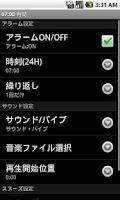 Screenshot of 萌える目覚ましアラーム三姉妹