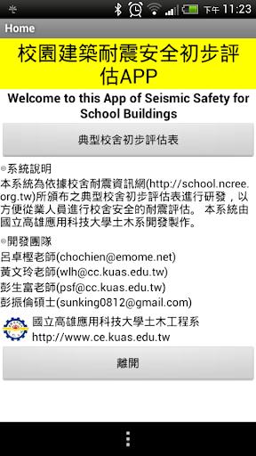 校舍耐震安全初步評估 典型校舍