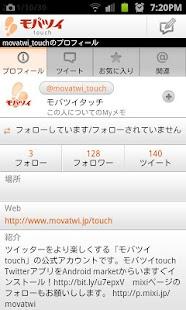 モバツイtouch 有料版 ( Twitter ツイッター) - screenshot thumbnail