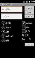 Screenshot of Japanese Czech Dictionary