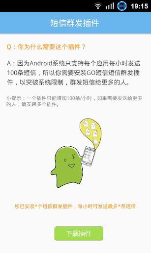 GO短信群发插件包3