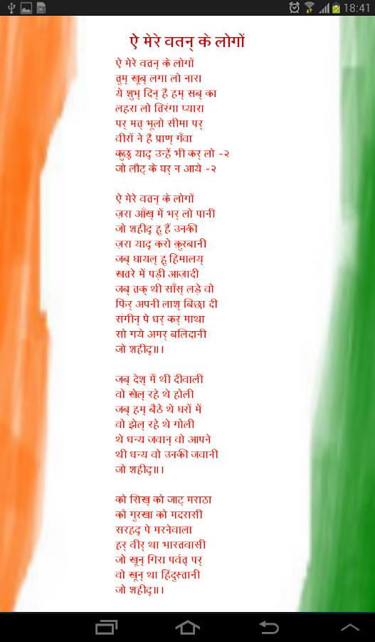patriotic essays about india