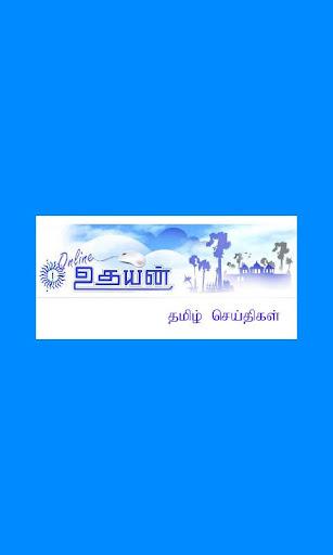 Uthayan உதயன் Jaffna News