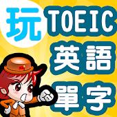 玩TOEIC英語單字:一玩搞定!多益必考英文單詞840發聲版