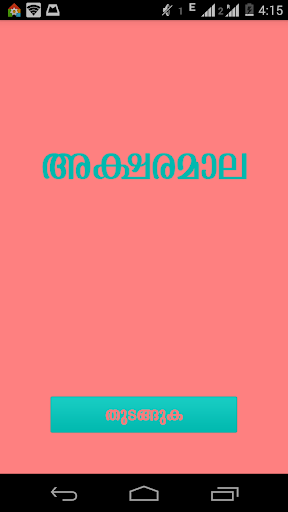 Aksharamala Beta