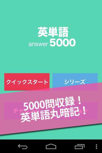 無料5000問★英単語初級~上級