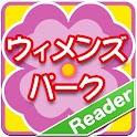 ウィメンズパーク Reader logo