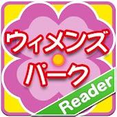 ウィメンズパーク Reader