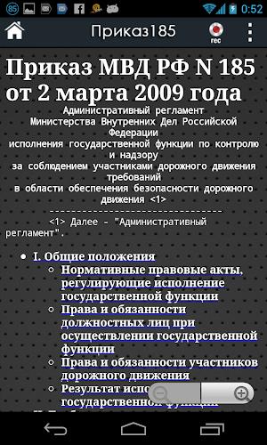 ПРИКАЗ 185 ГИБДД 2016 С ИЗМЕНЕНИЯМИ СКАЧАТЬ БЕСПЛАТНО