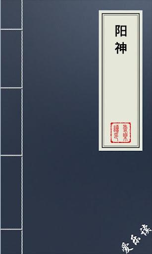 [奇幻修真]《萬古神殤》 作者:黑眼白髮(已完成) - 第4頁- 全 ... - 卡提 ...
