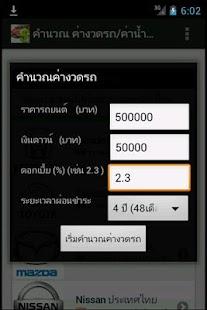 คำนวนผ่อนรถ (โปรโมชั่นรถ) - screenshot thumbnail