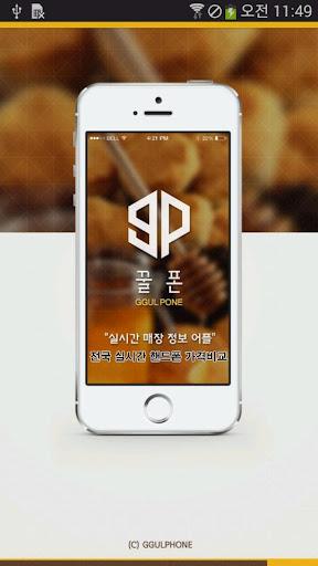 스마트폰구매-핸드폰구매-휴대폰구매-알뜰폰-핸드폰-꿀폰