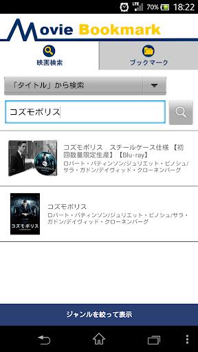 無料娱乐Appの映画ブックマーク|記事Game