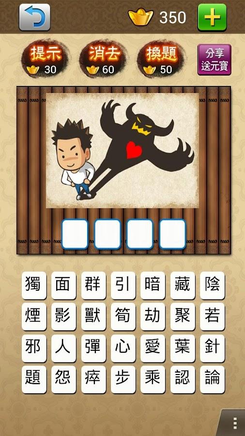 成語大挑戰 (繁體版) - screenshot