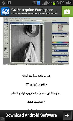 طرق قص و تعديل الصور