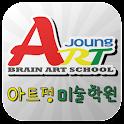 아트정미술학원 logo