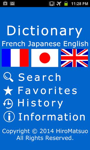 French Japanese WordDictionary