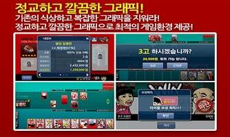 Screenshot of NEW 달인 김병만 광 맞고