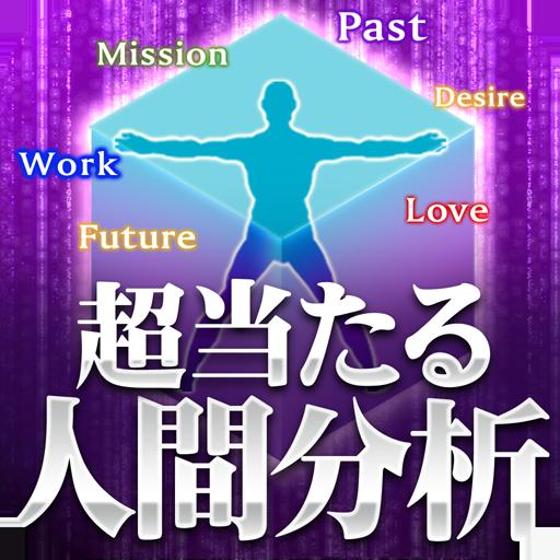 超精密占い パーフェクトキューブ 無料占い 有り 娛樂 App LOGO-硬是要APP