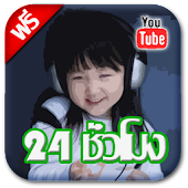 Thai Music Tube - Free Video